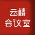 云楼会议室v1.2.0安卓Android版