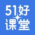 51好课堂v4.30.0安卓Android版