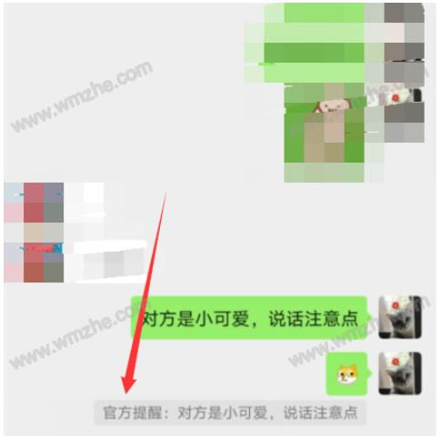 微信聊天怎么改成官方提醒 微信聊天设置官方提醒教程