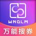 万能券联盟v1.9.9安卓Android版