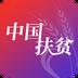 中国扶贫v2.0.2安卓Android版