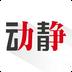 动静新闻v5.11.0安卓Android版