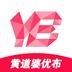 黄道婆优布v1.8.0安卓Android版