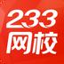 <b>233网校v3.2.5安卓Android版</b>