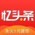 忆头条v1.4.2安卓Android版