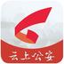 云上公安v1.0.7安卓Android版