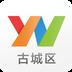 云南通.古城区v3.1.0安卓Android版
