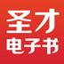 圣才电子书v5.7.6安卓Android版