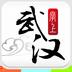 掌上武汉v5.6.0安卓Android版