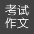考试作文v2.3.5安卓Android版
