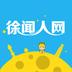 徐闻人网v5.1安卓Android版