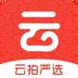 云拍卖v1.6.0安卓Android版
