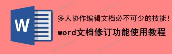 word怎么修订文章 word修订功能使用教程
