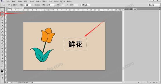 PS怎么消除图片文字 PS怎么扣出图片上的文字