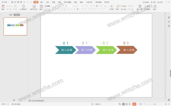 WPS PPT怎么加燕尾标签 WPS PPT燕尾标签制作步骤
