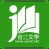 晋江小说阅读v5.3.7.2安卓Android版
