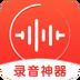 录音神器v1.0.4安卓Android版