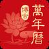 博古万年历v1.0.4安卓Android版