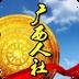 广西人社v5.32安卓Android版