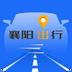 襄阳出行v3.8.7.1安卓Android版
