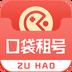口袋租号v1.8.0安卓Android版