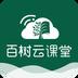 百树云课堂v1.0.1安卓Android版