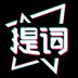 提词器助手v1.2安卓Android版