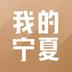我的宁夏v1.23.0.0安卓Android版