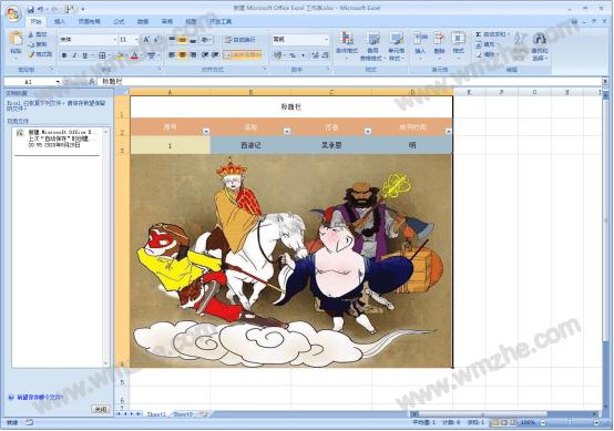 Excel怎么复制表格图片 Excel带图片表格复制方法