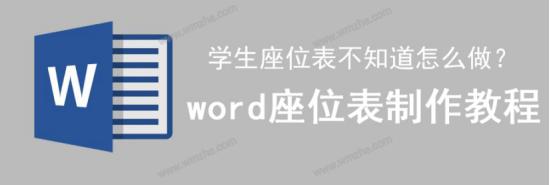 Word怎么编辑座位表 Word制作座位表教程