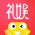 礼娱v2.8.4安卓Android版