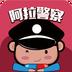 阿拉警察v3.2.6安卓Android版