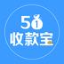 51收款宝v2.0.9安卓Android版
