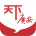 天下广安v3.3.9安卓Android版