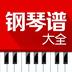 钢琴谱大全v6.0.1安卓Android版