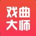 戏曲大师v2.1.5安卓Android版
