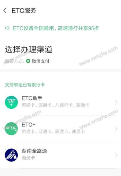 微信支付怎么充值ETC 微信在哪里充值ETC