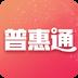 普惠通v5.8.5安卓Android版