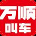 万顺叫车v4.8.6安卓Android版