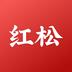 红松v1.5.0安卓Android版