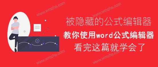 Word公式编辑器打开编辑教程 Word3.0公式编辑器怎么编辑公式