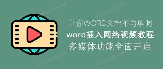 Word正文如何添加网络视频 Word插入网络视频方法
