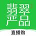 翡翠严品v4.4.4安卓Android版