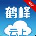 云上鹤峰v2.0.8安卓Android版