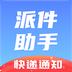 <b>派件助手v3.7.3安卓Android版</b>