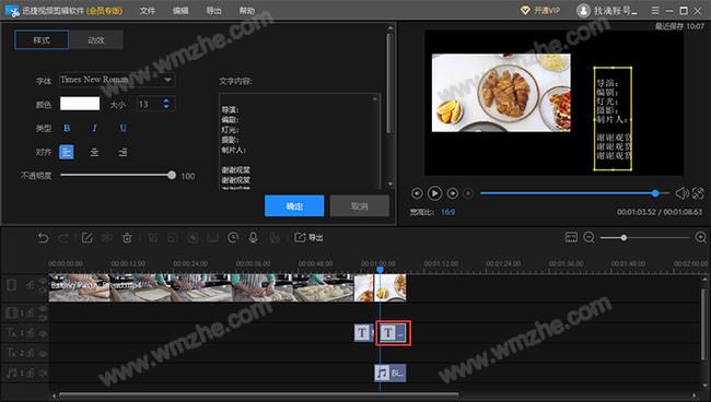 迅捷视频剪辑怎么制作短视频 迅捷视频剪辑制作短视频教程