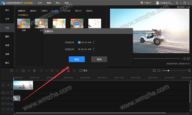 迅捷视频剪辑怎么制作抖动效果 迅捷视频剪辑给视频加抖动教程