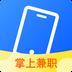 掌上兼职v6.0.2安卓Android版