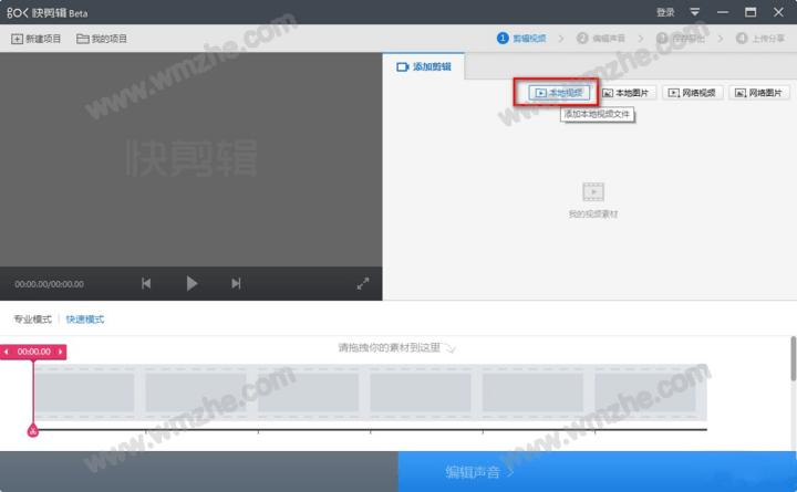 快剪辑怎么给视频加背景音乐 快剪辑编辑视频
