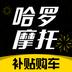 哈罗摩托v3.6.0安卓Android版
